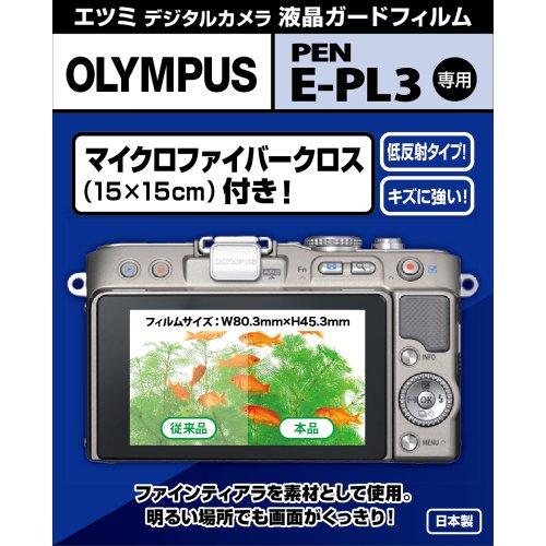 Amazon.co.jp限定ETSUMI デジタルカメラ 液晶ガードフィルム 低反射タイプ 日本製 マイクロファイバークロス付属 OLYMPUS PEN Lite E-PL3 専用 ETM-9109