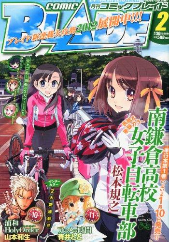 月刊 COMIC BLADE (コミックブレイド) 2012年 02月号 [雑誌]
