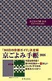 京ごよみ手帳2016(翠)