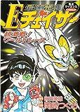 最速電獣Eチェイサー―超激戦!ワールドレース / 町田 暁雄 のシリーズ情報を見る