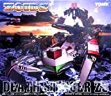 ZOIDS 妄想戦記 13 デススティンガーZS