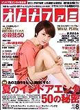 オトナファミ 2011年 08月号 [雑誌]
