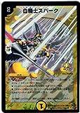 【シングルカード】白騎士スパーク P50/Y8 (デュエルマスターズ)レア/プロモホイル仕様