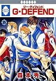 G・DEFEND(35) (冬水社・ラキッシュ・コミックス)