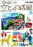 堀内誠一の世界(15) 雑誌・旅・絵本