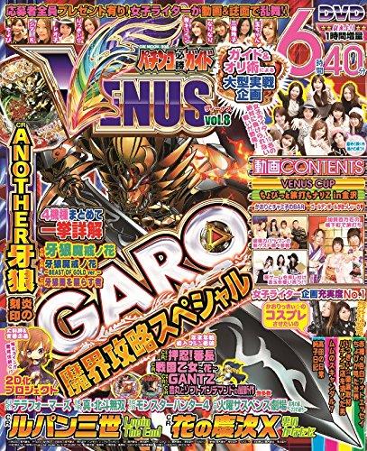 パチンコ必勝ガイドVENUS vol.8 (GW MOOK 308)