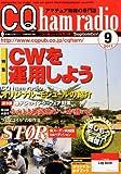 CQ ham radio (ハムラジオ) 2011年 09月号 [雑誌]