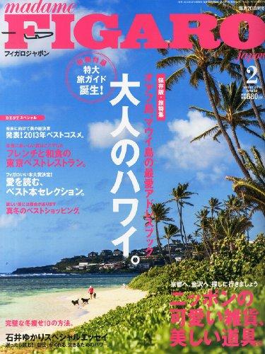 madame FIGARO japon (フィガロ ジャポン) 2014年 02月号 [雑誌]