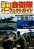 最新 自衛隊パーフェクトガイド (歴史群像シリーズ)