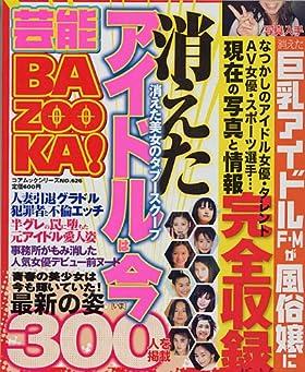 芸能BAZOOKA! 消えたアイドルは今 (コアムックシリーズ626)