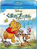 くまのプーさん/完全保存版 スペシャル・エディション[Blu-ray/ブルーレイ]