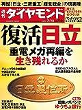 週刊ダイヤモンド 2014年 7/12号 [雑誌]