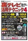 裏テレビ活用テクニック 4 (三才ムック VOL. 212)