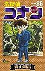 名探偵コナン 第86巻