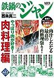 鉄鍋のジャン やっぱり肉が好き!  肉料理編 (MFR(MFコミックス廉価版シリーズ))