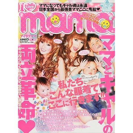 I Love mama ( アイラブママ ) 2009年 06月号 [雑誌]
