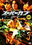 スーパーカブ[DVD]
