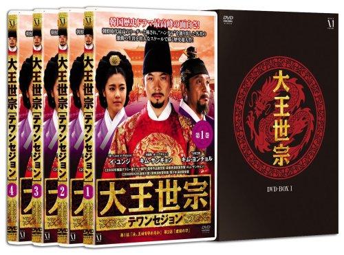 大王世宗(テワンセジョン) DVD-BOX I