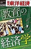 教育の経済学―週刊東洋経済eビジネス新書No.144