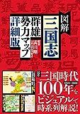 図解 三国志 群雄勢力マップ 詳細版 ([テキスト])