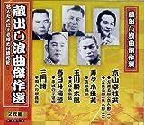 蔵出し浪曲傑作選(CD2枚組)
