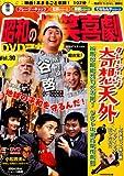 東宝 昭和の爆笑喜劇DVDマガジン 2014年 6/3号 [分冊百科]
