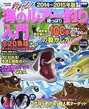 釣れる!海のルアー釣り陸っぱり入門2014~2015 (Gakken Mook)