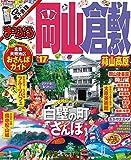 まっぷる 岡山・倉敷 蒜山高原 '17 (まっぷるマガジン)