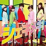 シェキメキ!(DVD付)
