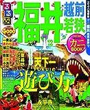 るるぶ福井 越前 若狭'12 (国内シリーズ)
