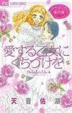 愛する乙女にくちづけを~メロディの事件簿4~ (Betsucomiフラワーコミックス)