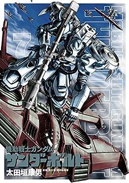 機動戦士ガンダム サンダーボルト 7 (ビッグ コミックス〔スペシャル〕)