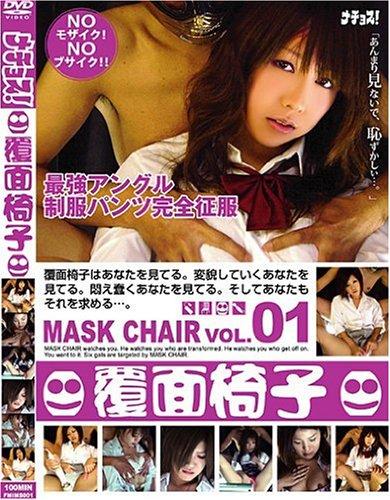 [MAKI ASUKA MIKU IZUMI EMI YU] 覆面椅子 Vol.1 FMIMS001