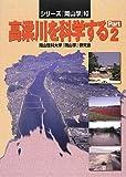 高梁川を科学するPart2 『岡山学』10 (シリーズ『岡山学』)