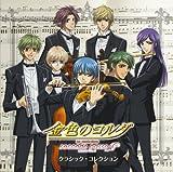 金色のコルダ ミニアルバム(初回生産限定盤)(DVD付)