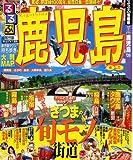 るるぶ鹿児島'09 (るるぶ情報版 九州 7)