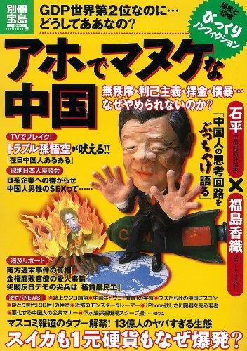 アホでマヌケな中国 (別冊宝島 1959 ノンフィクション)