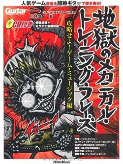 ギター・マガジン 地獄のメカニカル・トレーニング・フレーズ 攻略せよ!ゲーム・ミュージック編