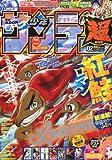 週刊 少年サンデー 超 (スーパー) 2011年 2/25号 [雑誌]
