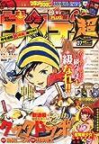 週刊 少年サンデー 超 (スーパー) 2011年 7/25号 [雑誌]