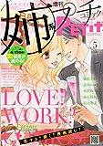 姉系プチコミック5月 2015年 05 月号 [雑誌]: プチコミック 増刊