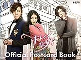 チャン・グンソク「キレイな男」PostCardBook【Type-B】