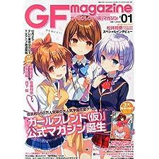 ガールフレンド(仮)マガジン #01
