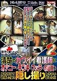 調子に乗って、知り合いを入院させて清楚でカワイイ看護師にオナニー・手コキ・フェラ・SEXを見せ付けて欲情した姿を隠し撮りしちゃいました!! はじめ企画 [DVD]