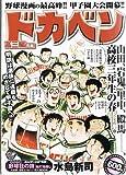 ドカベン 高三編 (秋田トップコミックスW)