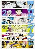 ローカルワンダーランド 2巻 (ビームコミックス)