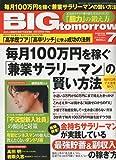 BIG tomorrow (ビッグ・トゥモロウ) 2009年 07月号 [雑誌]