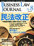 BUSINESS LAW JOURNAL (ビジネスロー・ジャーナル) 2011年 08月号 [雑誌]