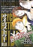 サイコメトラーEIJI 罪と罰 (プラチナコミックス)