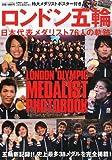 ロンドン五輪 日本代表メダリスト76人の軌跡